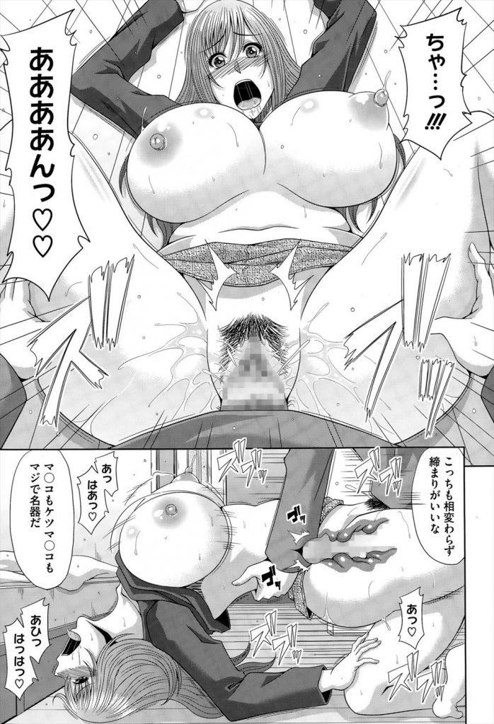 【エロ漫画】夫のボンクラSEXにムカついて家を出てきた爆乳妹!兄に変態調教されていた責任を問い詰めマンコとケツマンコの交互挿入で慰めてもらう!