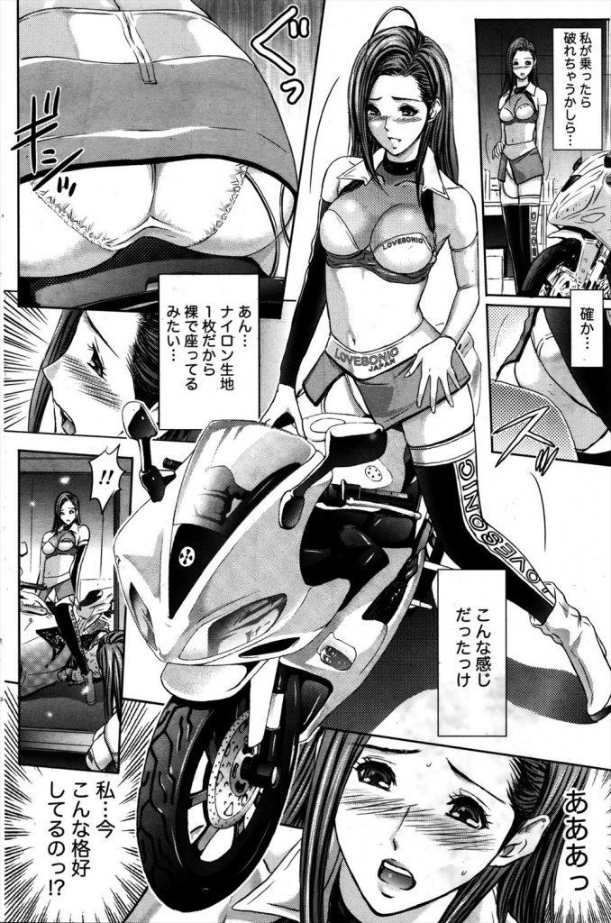 【エロ漫画】アンダーショーツが隙間からはみ出してる露出の激しいレースクイーンを見て感化されこっそり試着するOLがレーサーに見つかり撮影されてバイクの上で淫乱セックス!