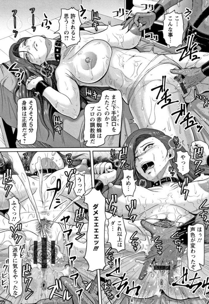 【エロ漫画】ライバル社の社長に拘束されるヤリ手な爆乳女社長!プロの調教師から媚薬漬けで全身愛撫されカメラの前でアナルにデカマラをぶち込まれて醜態を晒す!