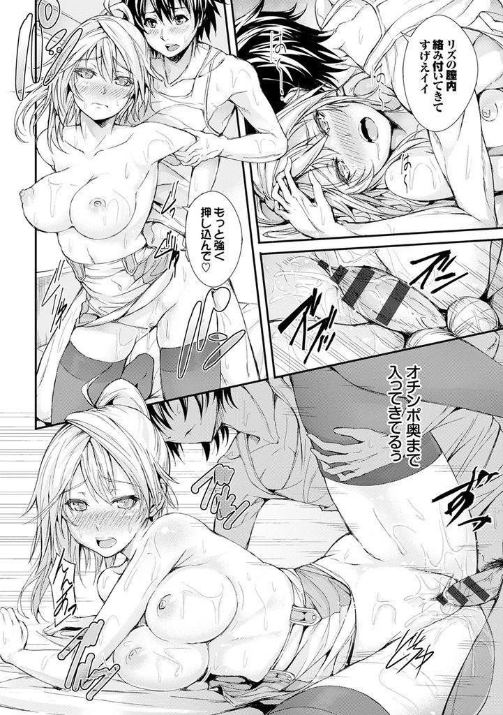 【エロ漫画】幼馴染の前では素直になれない意地っ張りなツンデレ美少女!彼の部屋でぬいぐるみでオナニーしてる姿を見られ肛門バイブでイキ潮を噴き素直になっていちゃラブえっち!