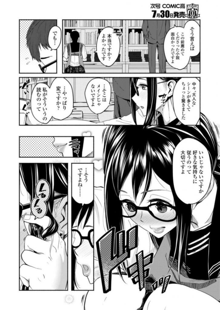 【エロ漫画】年上の常連客に大人なシーンが多い小説をおススメする本屋バイトの地味眼鏡JK!ストレートに告白し臨時閉店した店内でゴム付きいちゃラブ初セックス!