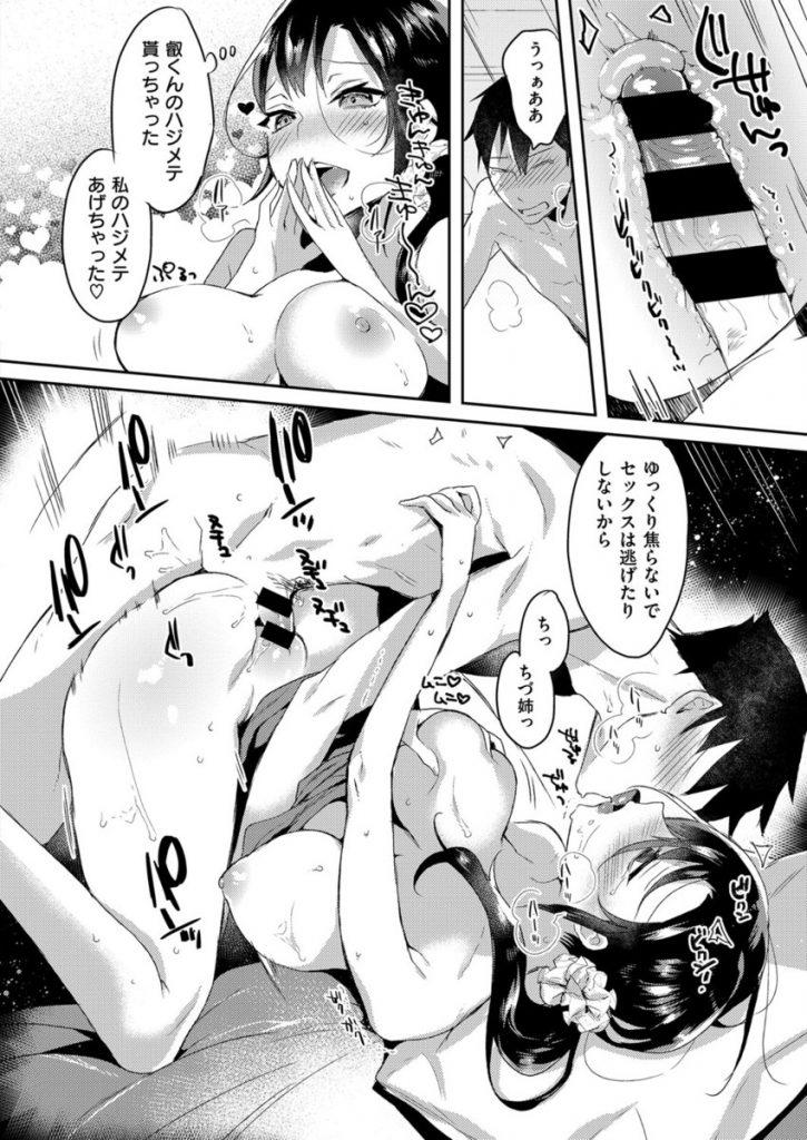 【エロ漫画】親戚の男子高校生の家に居候する癒し系の巨乳JDお姉さん!好きになった彼のクローゼットに隠れてオナニーしてるのが見つかり発情して初めて同士のいちゃラブ中出しSEX!