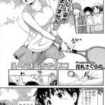 【エロ漫画】テニスの試合で好成績を残し男子生徒の間で人気者になった美少女JK!そんな彼女の事が好きなのに手を出せないでいる幼馴染が気持ちを見透かされてキスされて両想いになり初めて同士でいちゃラブ中出しセックス!