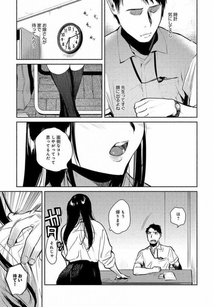 【エロ漫画】結婚した大好きな先生に構ってもらいたくてコンドームを万引きして罠に嵌める爆乳JK!強硬手段で逆脅迫してHを迫り思い出作りにハメさせて愛人になる為に穴開きゴムで中出しさせる!