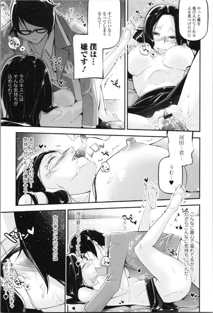 【エロ漫画】租チンの婚約者との寿退社の前に生徒から相談を受けるデカパイ女教師!彼女にフラれた原因のデカマラを見せつけられると今まで満たされなかった子宮が欲しがり激しいSEXで寝取られ堕ち!