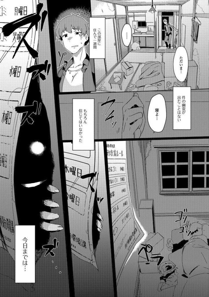 【エロ漫画】若い入居者が嬉しくてサプライズで逆夜這いして壁穴に挟まる爆乳大家!動けない状態で備品として身体を使わせパイズリで乳内射精させて全力ピストンの乱暴なセックスで人妻子宮を犯してもらう!