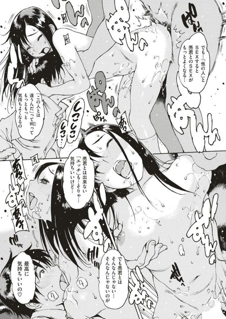 【エロ漫画】他の男とSEXする事で彼氏とのエッチがもっと良くなる変態性癖のJK!おっさんとの浮気現場を目撃してNTR性癖に目覚めた彼氏が定期的にネトラセてイキ潮を顔面に浴びながらセンズリ!