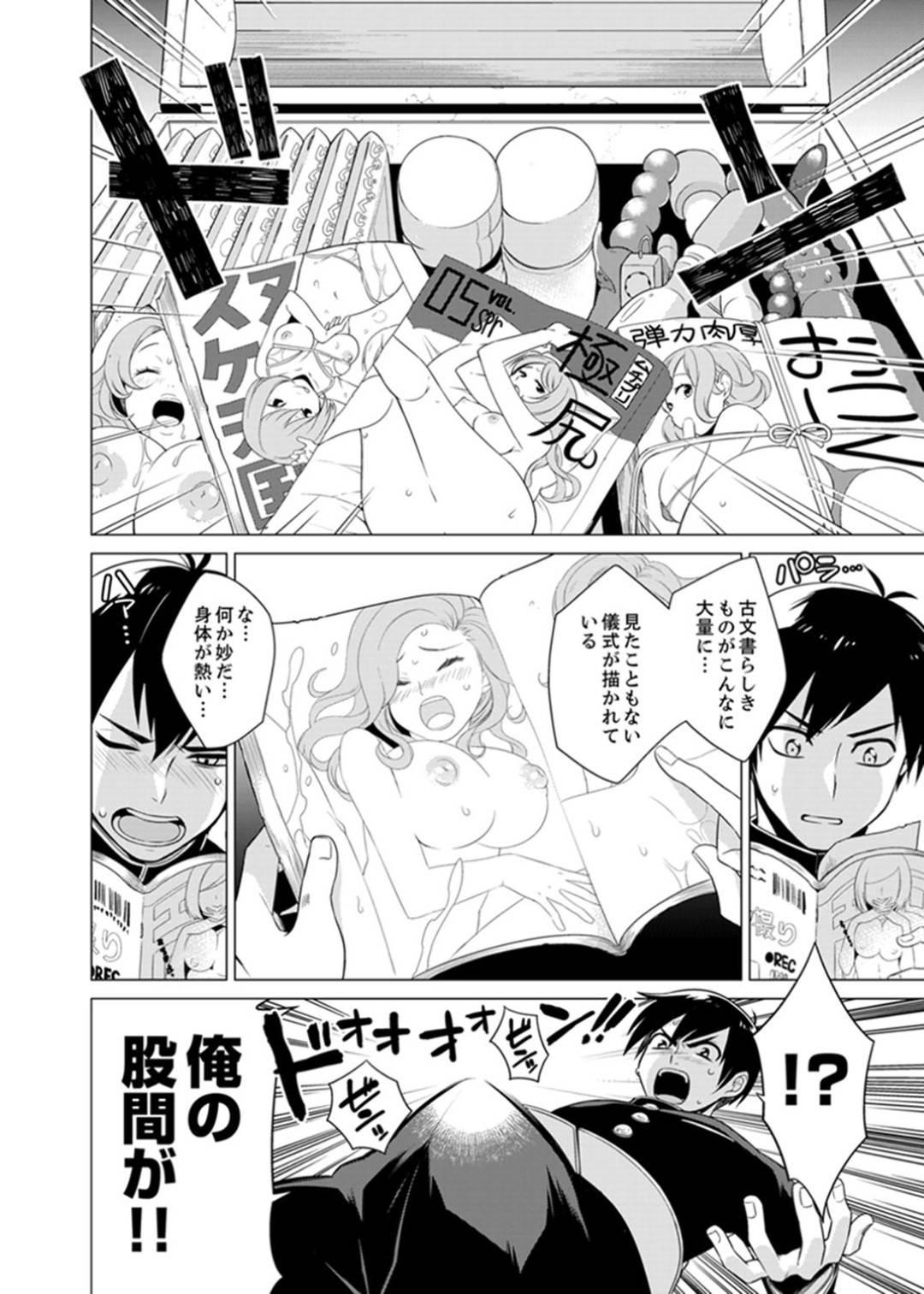 漫画 セックス