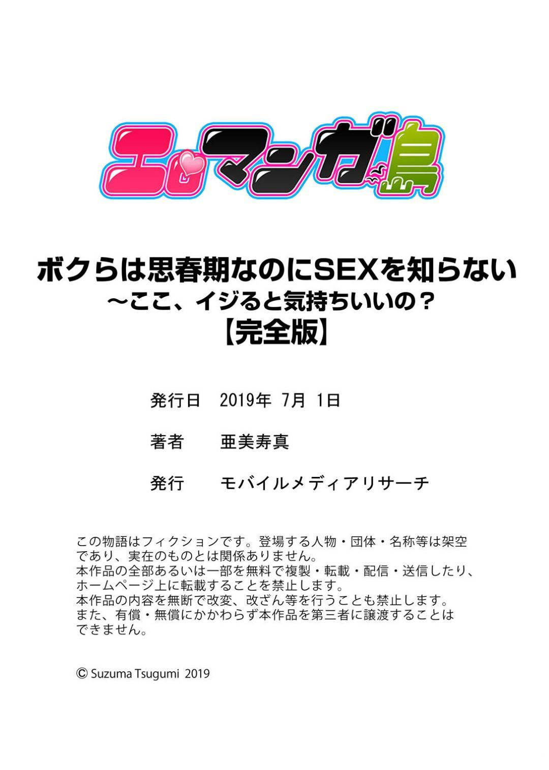 【エロ漫画】セックスを知らない世界に生まれた男子高生…裏山で見つけたSEXの本に興味を持ち同級生達と中出しセックスで試していく【亜美寿真:ボクらは思春期なのにSEXを知らないーこの穴に挿れると気持ちいいの?完全版】