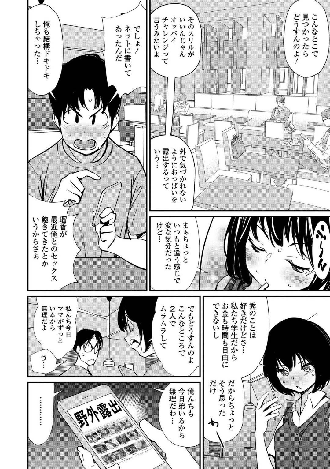 【エロ漫画】野外で露出するプレイを彼氏にお願いされた女子高生…露出して歩いていると興奮してきてそのまま野外で中出しセックス【Shiomaneki:彼女チャレンジ】