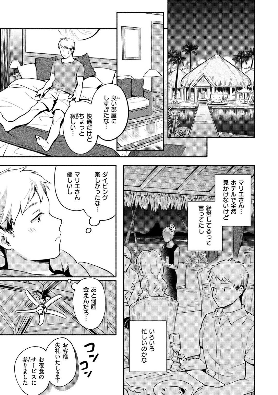 【エロ漫画】旅行先で疲れて部屋で休んでいる男…オイルマッサージをしてもらい気持ちよくなってきてそのまま中出しセックス【Wantan Meo:Tropical Escape】