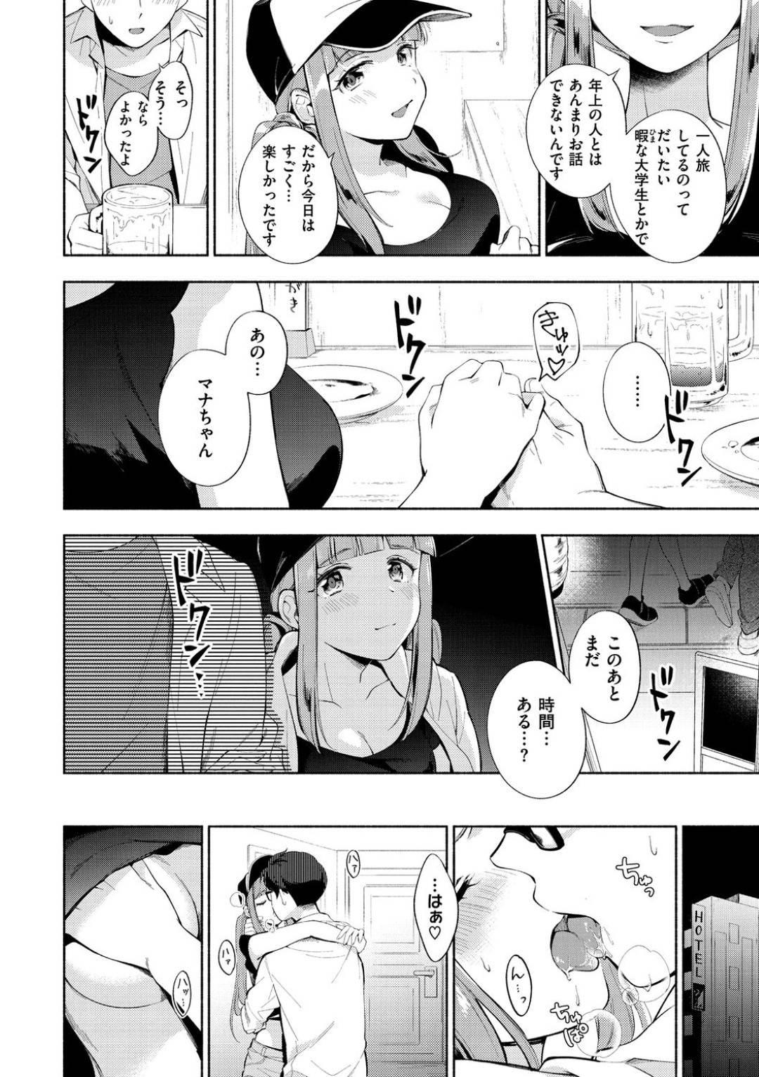 【エロ漫画】ひとり旅をしている女の子に偶然出会った男…ご飯を一緒に食べた後ホテルへ行って連続セックスで最後は中出し【Wantan Meo:ふたりたび】