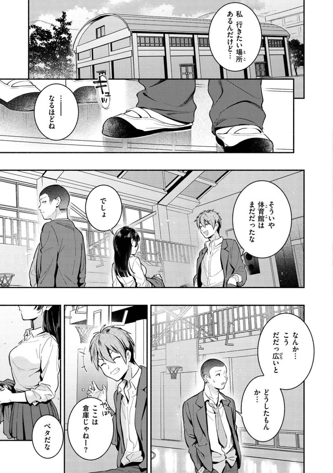 【エロ漫画】いつも三人一緒に仲良くやっていたが卒業式を迎えて寂しいJK…最後に学校の色々な場所で連続3P中出しセックス【Wantan Meo:卒業式】