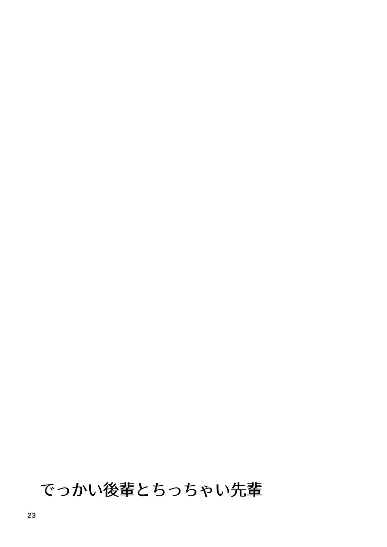 【エロ同人誌】ちっちゃい男先輩を可愛がるでっかい巨乳女の後輩…男子更衣室で先輩を待ち伏せして制服を脱ぎ捨てて先輩にHを懇願すると、先輩の身体とは思えぬ巨根でマジイキする!【タケダケ:でっかい後輩とちっちゃい先輩】
