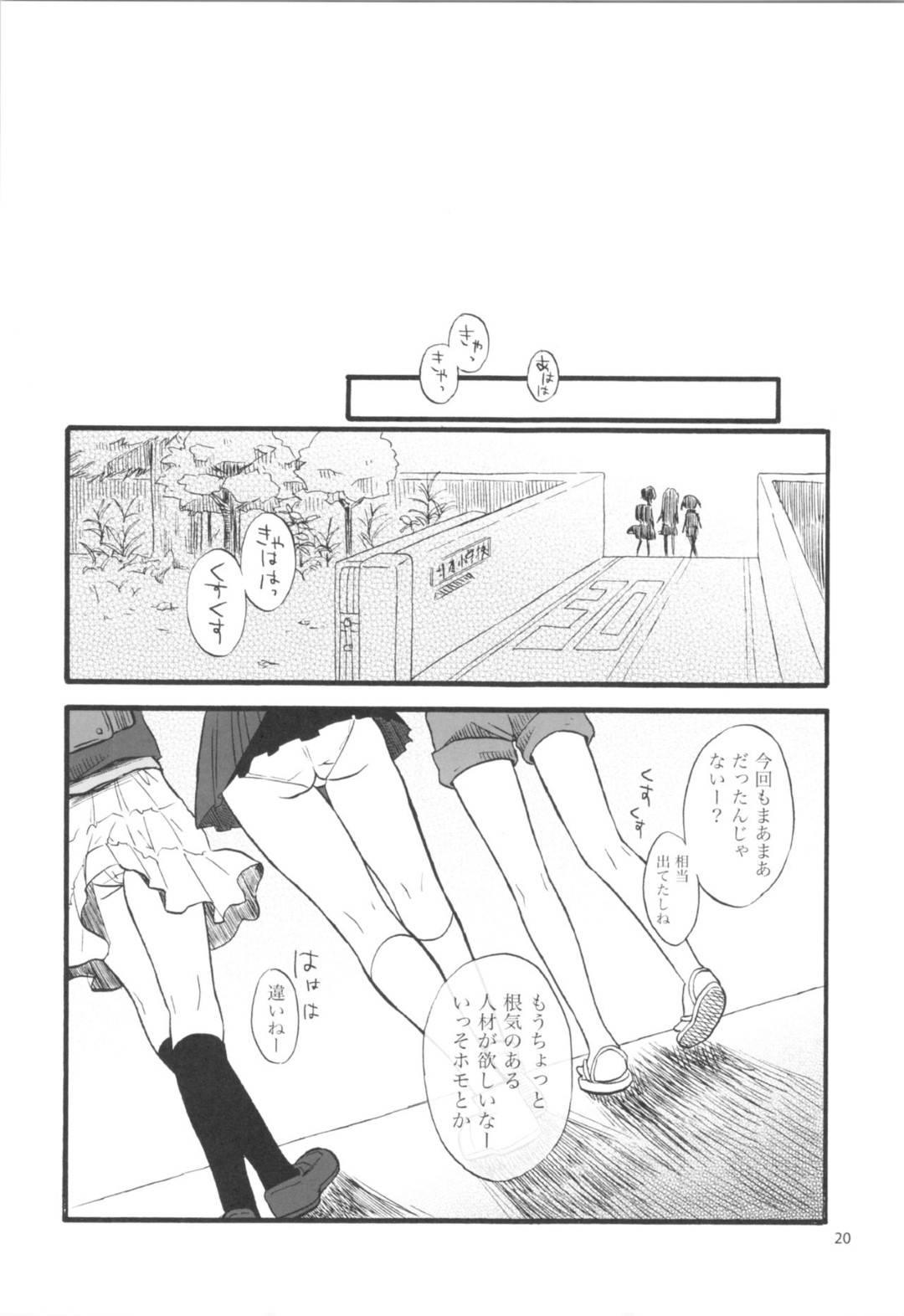 【エロ同人誌】大好きな先生に愛情表現できずに意地悪する小学生女子…おちんちんをイジメて弄んでいると、マンコがグチョグチョとムラムラしてきたので騎乗位挿入してみる!【ドバト:少女のエナメル】