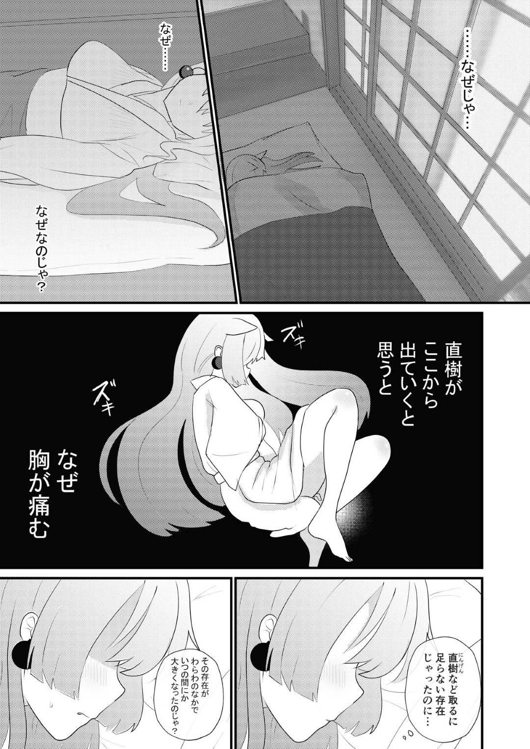 【エロ同人誌】神社に座り込んでいた少年を気まぐれで保護する人間嫌いの狐姫…時が経つと少年がとんでもなくHに成長してしまい、すれ違いながらも、お互いの本音を知ったふたりは、激しく求めあってイチャラブSEXを繰り返す!【愛宮ゆう:ウチの養い子がHに成長しすぎてこまってますっ】
