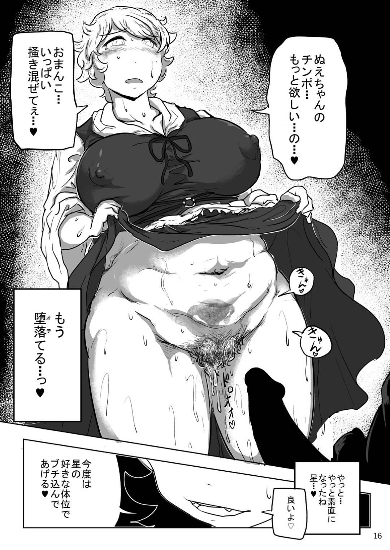 【エロ同人誌】探しているぬえちゃんから淫らな性行為を求められる爆乳マザー…言葉では拒んでも身体が熱くなって欲しているマザーの膣内に生ちんぽで中出し絶叫アクメ!【ヱナジー:うちの淫らなご本尊】