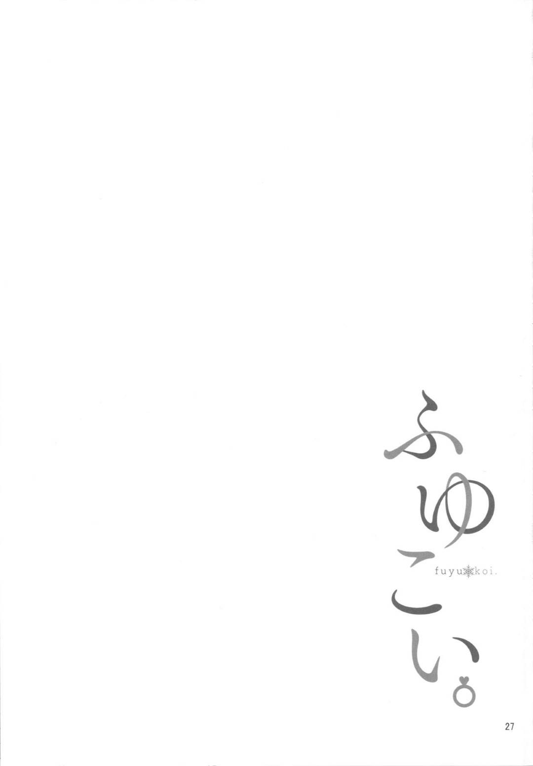 【エロ同人誌】仲間とプロデューサーの関係性に嫉妬するアイドル優子…Pを独占するために襲い込みフェラして生挿入させてのイチャラブSEXでPと関係を結ぶことに!【雨暈郁太:ふゆこい。】