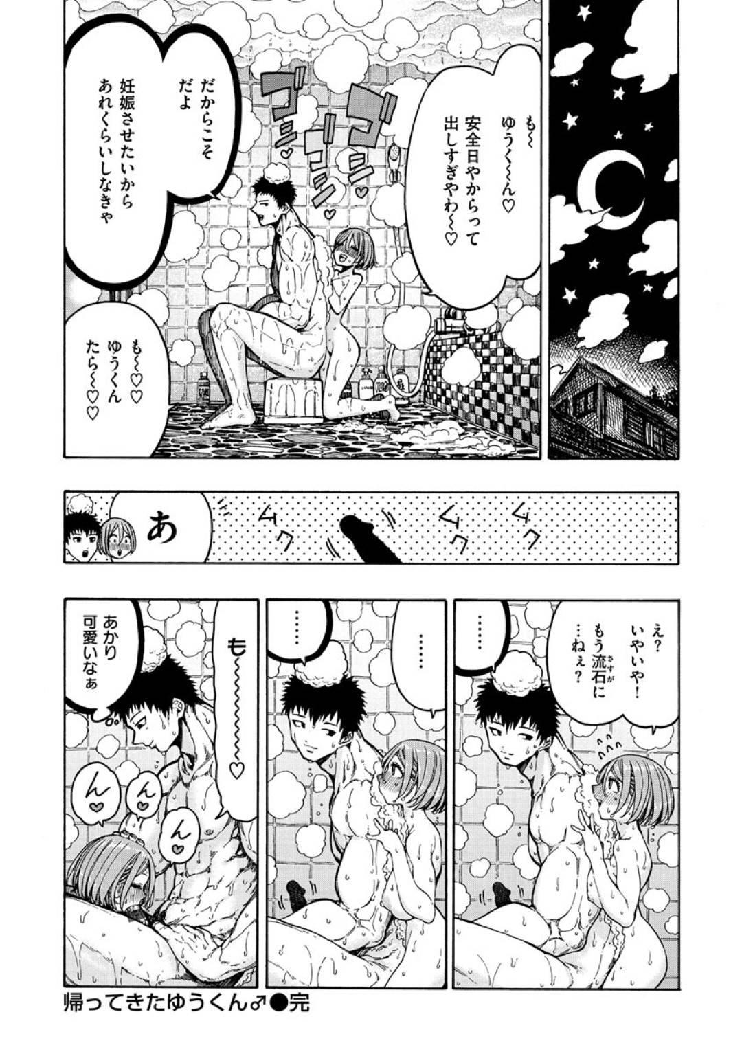 【エロ同人誌】東京に行ってしまった幼馴染が帰ってくると聞きバス停まで迎えに行く巨乳お姉さん…筋肉質になり見た目がタイプになって帰ってきた幼馴染に発情していると告白されそのままセックス!【昼寝:帰ってきたゆうくん♂】