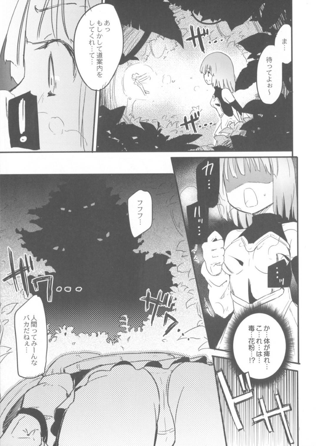 【エロ同人誌】夜の森で妖精を見つけてテンションの上がるロリ娘…意識を失い気づけば妖精たちに囲まれて拘束レズ調教で失禁するまでイカされる!【焔すばる:キチクヨウセイ】