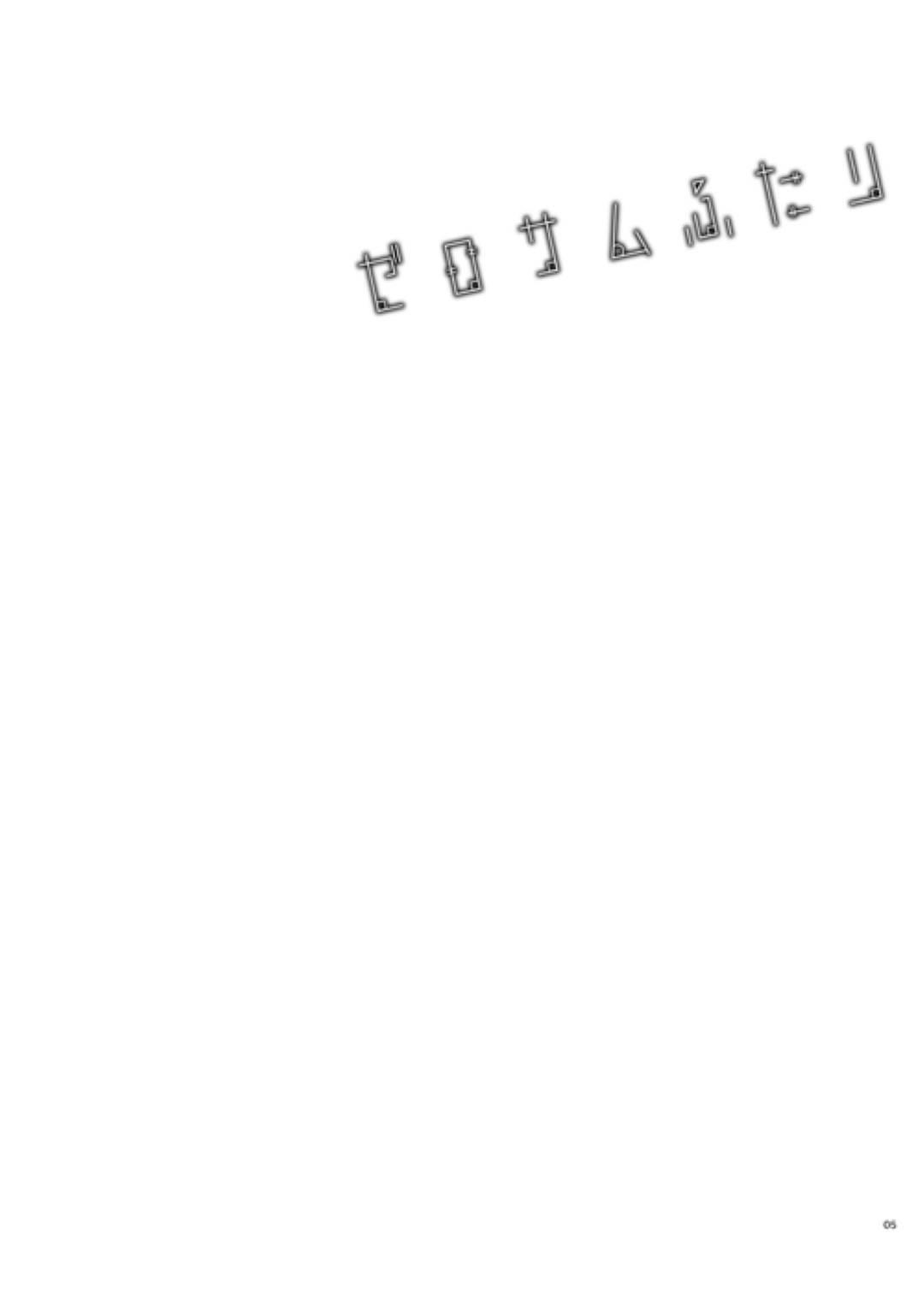 【エロ同人誌】幼馴染のSっ気美少女に身体を求められて断れないドM美少女JK…手マンやディープキスで濡れまくりイチャラブ百合プレイでマゾイキしてしまう【沈黙の放課後:ゼロサムふたり】
